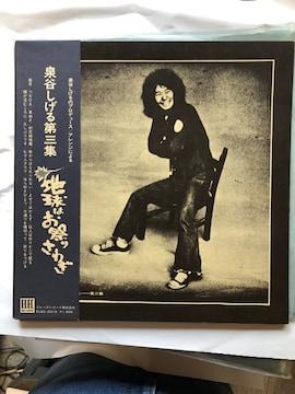 LPレコード、地球はお祭りさわぎ/泉谷しげる