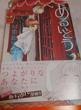 あるいとう コミック 2巻 サイン本