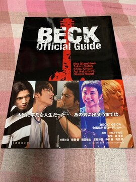 ★BECK Official Guide