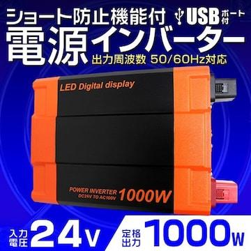 インバーター 24v 1000W DC24V /p