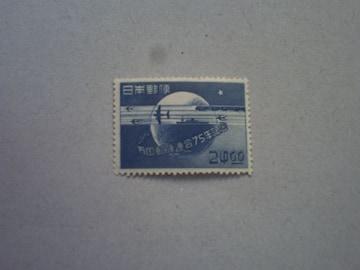 【未使用】1949年 万国郵便連合75年記念 24円 1枚