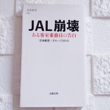 ◆JAL崩壊 : ある客室乗務員の告白◆文藝春秋◆