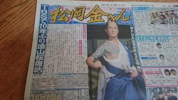 TOKIO「松岡昌宏」2017.8.29 日刊スポーツ 1枚