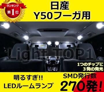 Y50フーガ日産用ルームランプセットLED基盤型SMD豪華セット