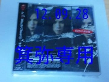 2008年「冬の幻」DVD付初回盤◆1日迄の価格即決