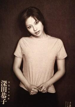 深田恭子【週刊文春】2001年4月12日号ページ切り取り