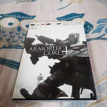 アーマードコア 4 公式オペレーションガイド
