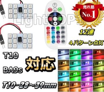 リモコン付き12連LEDルームランプ等16色変更SMD4パターン