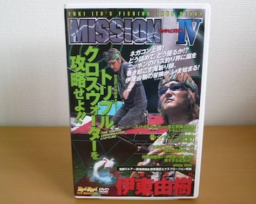 DVD ミッション X 04 伊東由樹 / バス釣り 地球丸