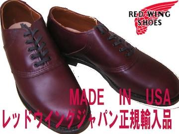 レッドウィング 正規品 RED WING 9088us10