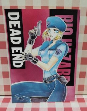 『DEAD END』バイオハザード同人誌
