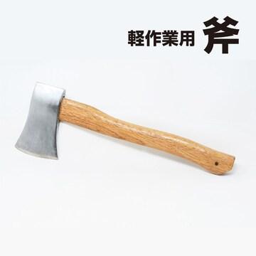 斧 手斧 片手斧 ハンドアックス 薪割り 焚き火 アウトドア