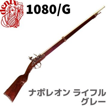 DENIX 1080/G ナポレオン ライフル グレー 復刻銃 モデルガン 模造