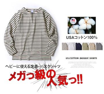 メガ級の人気っ!!USコットンバスクシャツ:6色M-XL