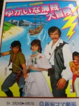 『ゆかいな海賊大冒険』第3回JACミュージカル