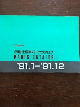 TOYOTA特別仕様車パーツカタログ'91.1-'91.12
