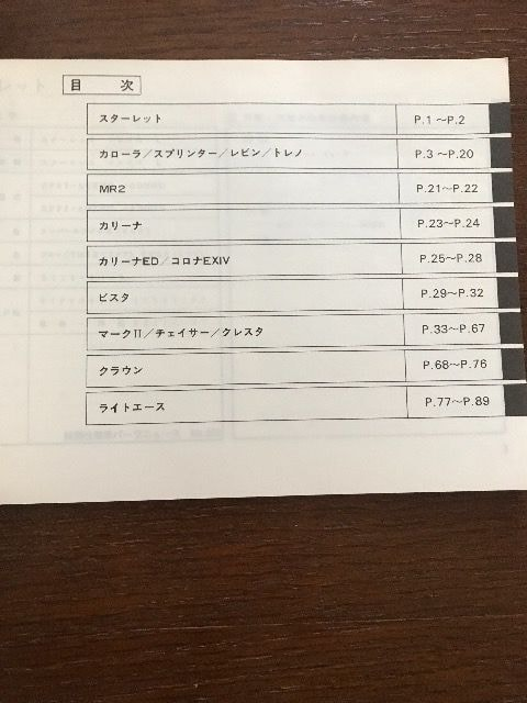 TOYOTA特別仕様車パーツカタログ'91.1-'91.12 < 本/雑誌の