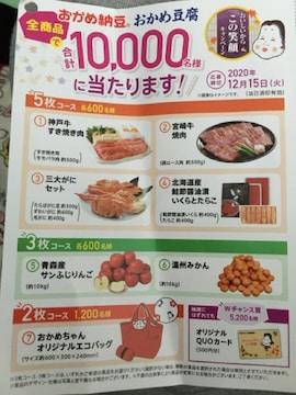 神戸牛すき焼き肉 宮崎牛焼肉 三大がにセットなどが当たる