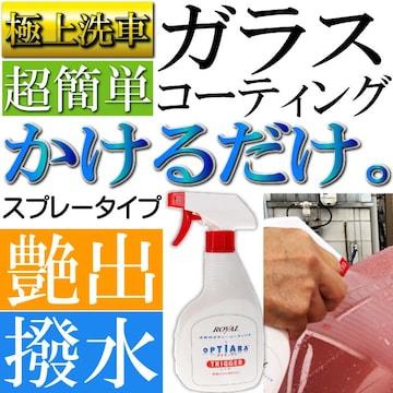 オプティアラ トリガー スプレーtypeガラスコーティング剤 ro017