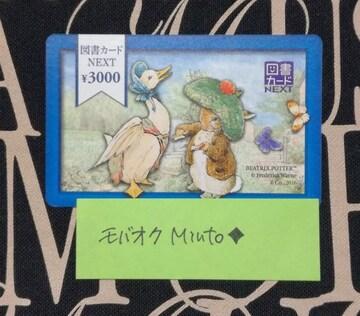 図書カードNEXT3000円分ピーターラビット◆モバペイ歓迎