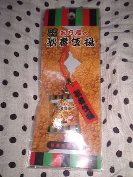 歌舞伎揚 おもしろストラップ キーホルダー