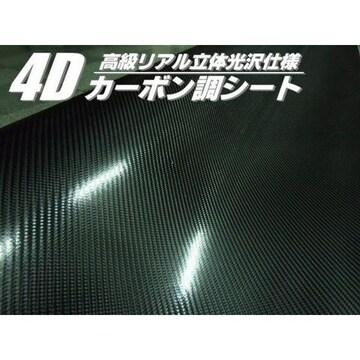 送料無料!立体4Dカッティングシート/152×100cm/黒/カーボン