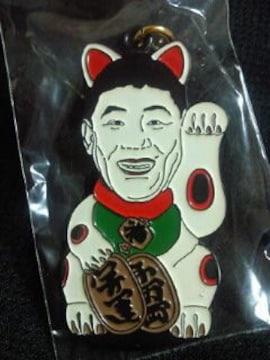 日テレ NTV 元気が出るテレビ ビートたけし 招き猫 キーホルダー 北野武