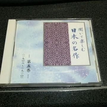朗読CD「聞いて楽しむ日本の名作5/坊ちゃん 蒲団 邪宗門 土 他」
