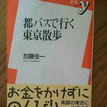 「都バスで行く東京散歩」加藤佳一 文庫 お金をかけずにぶらり旅
