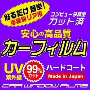 ニッサン スカイライン 4D V37 カット済みカーフィルム