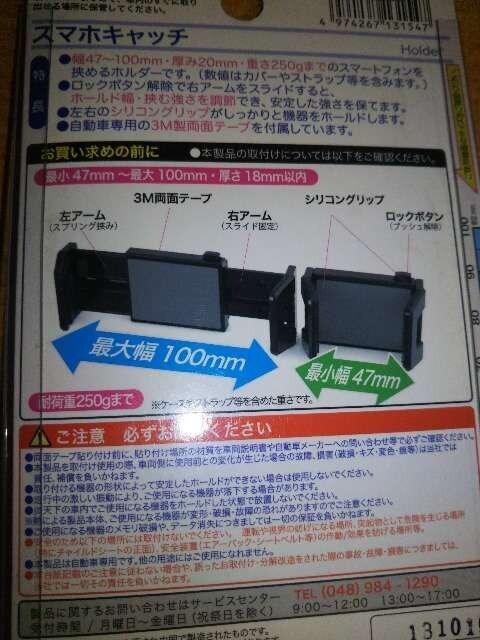 ★新品 スマホキャッチ iPhoneからGALAXYサイズまで!4〜5.7インチ★ < 自動車/バイク