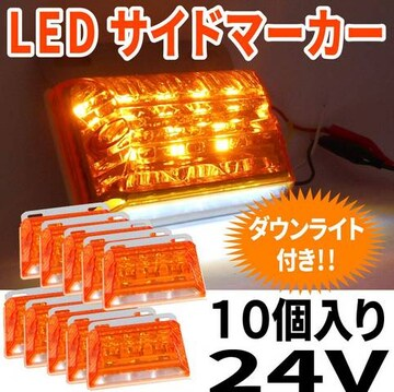 LED 角 マーカー 24V サイド 10 個