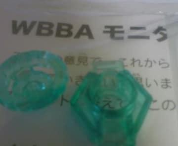 ベイトラック90&WFボトムセットBBシリーズ限定非売新品未開限定カラー