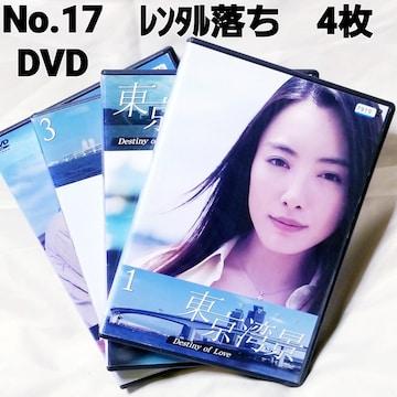 No.17【東京湾景】4枚【レンタル落ち ゆうパケット送料 ¥180】