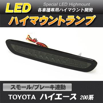 ★LEDハイマウント ハイエース 200系 1-2型 スモーク 【LQ3】