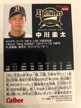 カルビー 2020 中川圭太 036