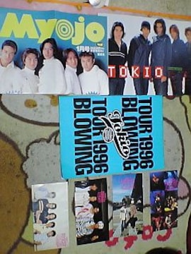 TOKIO〓公式パンフ&会報4冊&非売品ポスター&付録