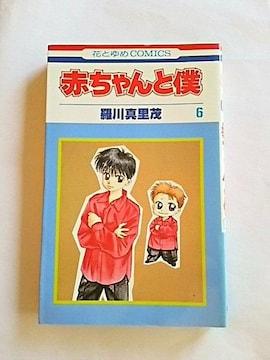 赤ちゃんと僕 6 コミック 漫画本 花とゆめ マンガ本 6巻 羅川