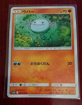ポケモンカード たね ウパー SM9a 021/055 412