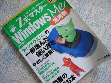 Z式マスターwindows Me 活用編【送無】