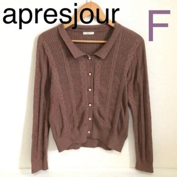 #apresjourニット ブラウンF
