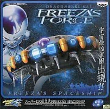 ドラゴンボール改 フリーザの宇宙船 スペシャルカラーver