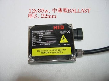 1個 超薄型.35w.55w.HID汎用交換用デジタルバラスト