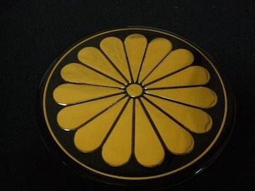 菊紋メタル調エンブレムステッカーL10cm防災防犯赤外線/土
