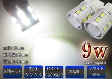 30系 セルシオ UCF30 UCF31 9w T20 バックランプ バック球 LED