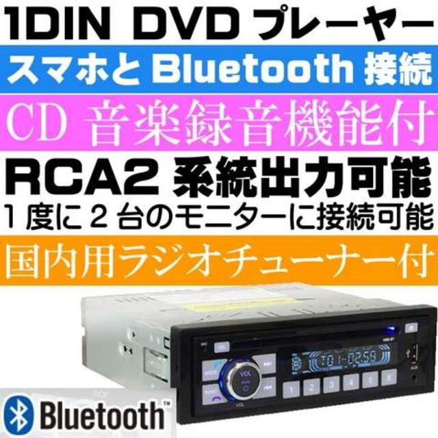 1DIN DVDプレーヤー Bluetooth対応 CD音楽録音機能 DVD305max197 < 自動車/バイク