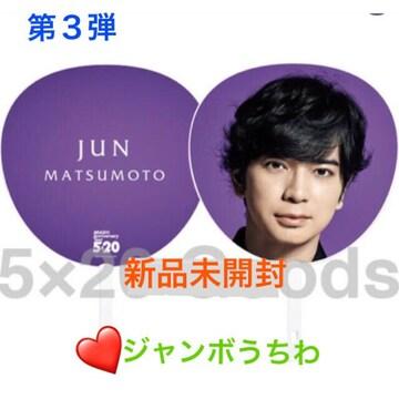 新品未開封☆嵐 5×20 第3弾★松本潤・ジャンボうちわ