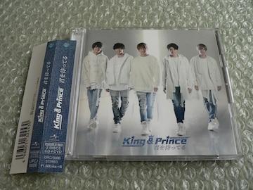 King & Prince『君を待ってる』CD+DVD【初回限定盤B】他にも出品