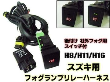 スズキ用LEDスイッチ付!H8/H11/H16後付フォグ用リレーハーネス