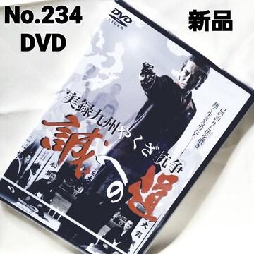 No.234【実録。やくざの抗争】【DVD 新品 ゆうパケット送料¥180